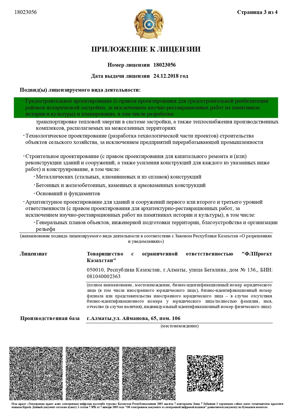 1-kategoriya-page-00045DCB1EDD-7DDA-E00C-1400-8357377460F5.jpg
