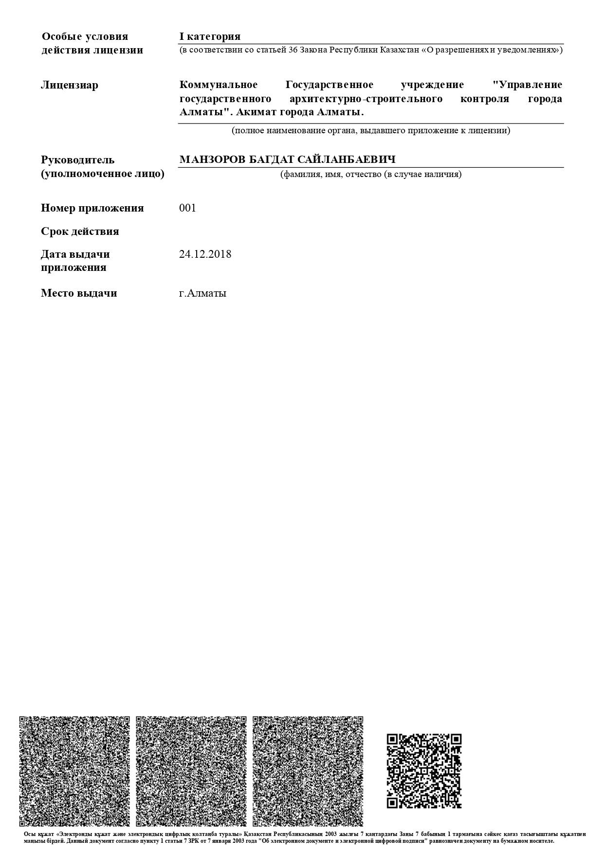 1-kategoriya-page-0005C12122E0-12F4-1E30-001D-9D0667C93ECD.jpg